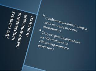 Два главных направления экономической политики Стабилизационное( направлена н