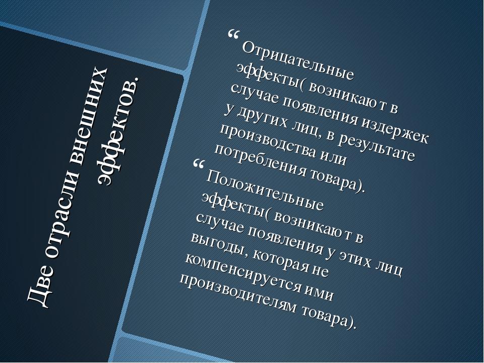 Две отрасли внешних эффектов. Отрицательные эффекты( возникают в случае появл...