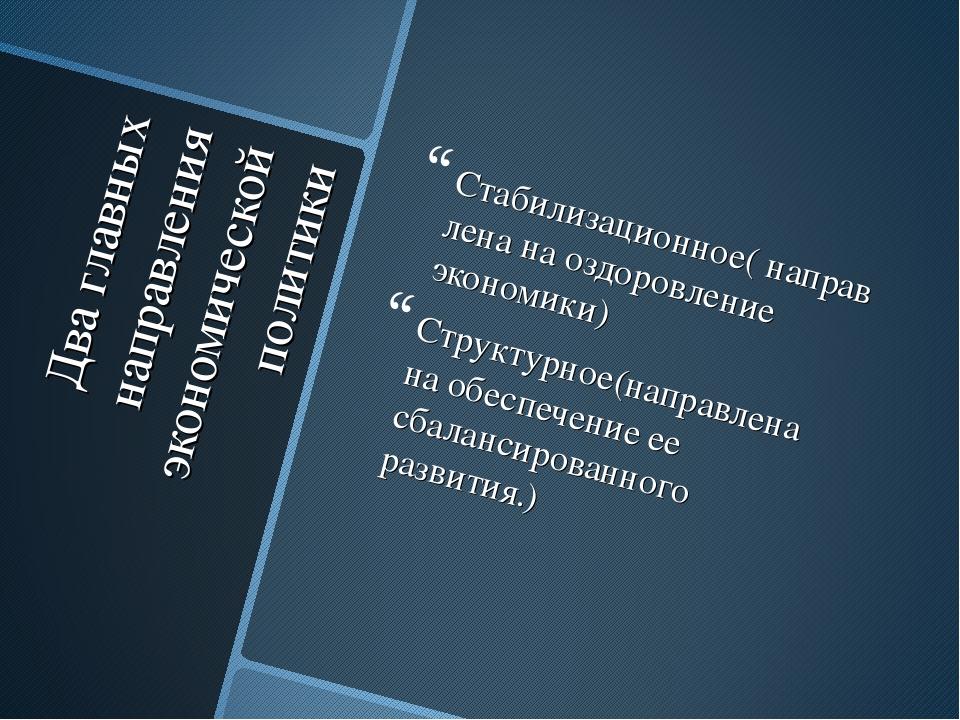 Два главных направления экономической политики Стабилизационное( направлена н...