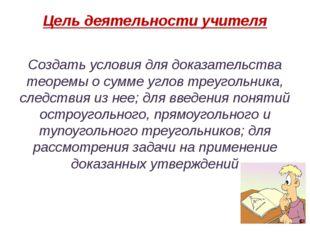 Цель деятельности учителя Создать условия для доказательства теоремы о сумме