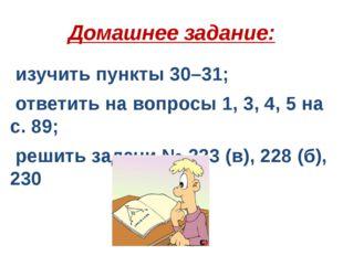 Домашнее задание: изучить пункты 30–31; ответить на вопросы 1, 3, 4, 5 на с.