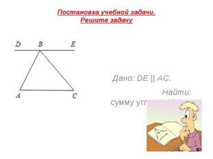 Постановка учебной задачи. Решите задачу Дано: DE || AC.  Найти: сумму уг