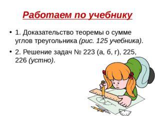 Работаем по учебнику 1. Доказательство теоремы о сумме углов треугольника (ри