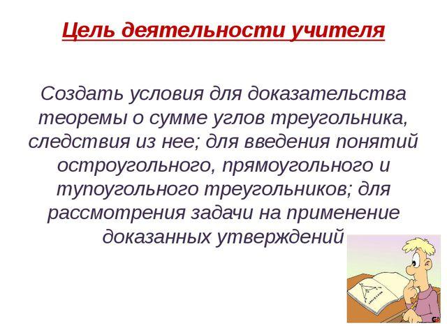 Цель деятельности учителя Создать условия для доказательства теоремы о сумме...