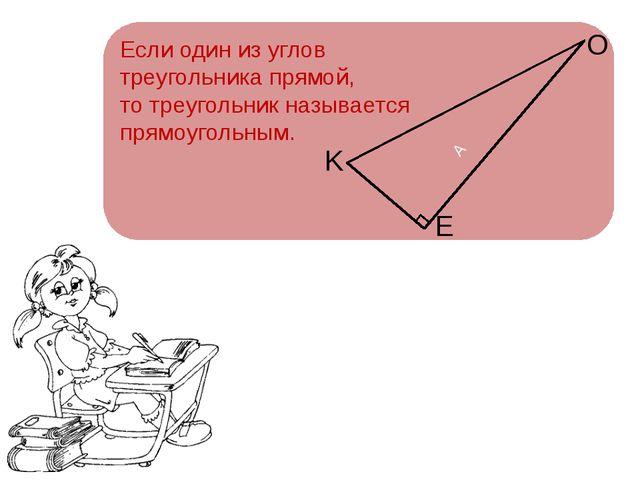 Прямоугольный треугольник E O K
