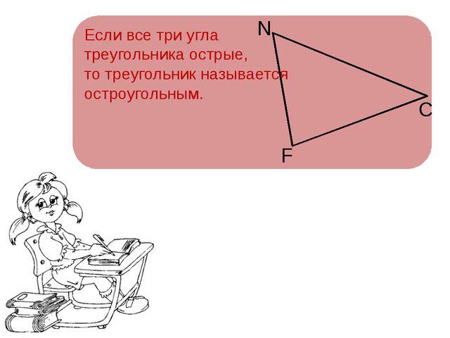 Остроугольный треугольник N F C
