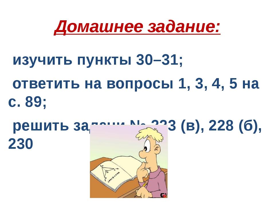 Домашнее задание: изучить пункты 30–31; ответить на вопросы 1, 3, 4, 5 на с....