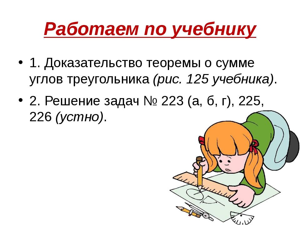 Работаем по учебнику 1. Доказательство теоремы о сумме углов треугольника (ри...