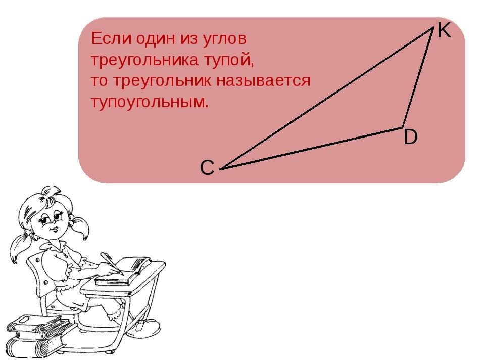 Тупоугольный треугольник K D C