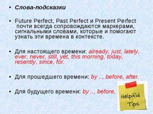 Слова-подсказки Future Perfect,Past Perfect иPresent Perfect почти всегда