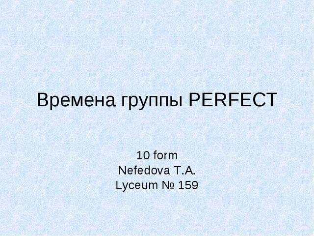 Времена группы PERFECT 10 form Nefedova T.A. Lyceum № 159