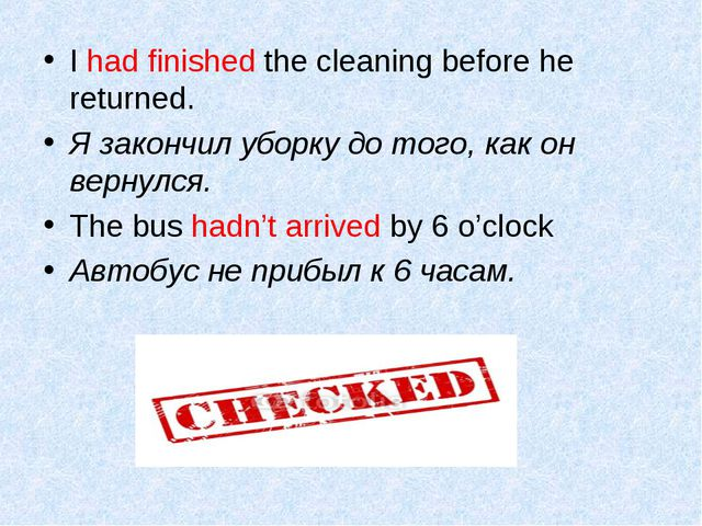 I had finished the cleaning before he returned. Я закончил уборку до того, ка...