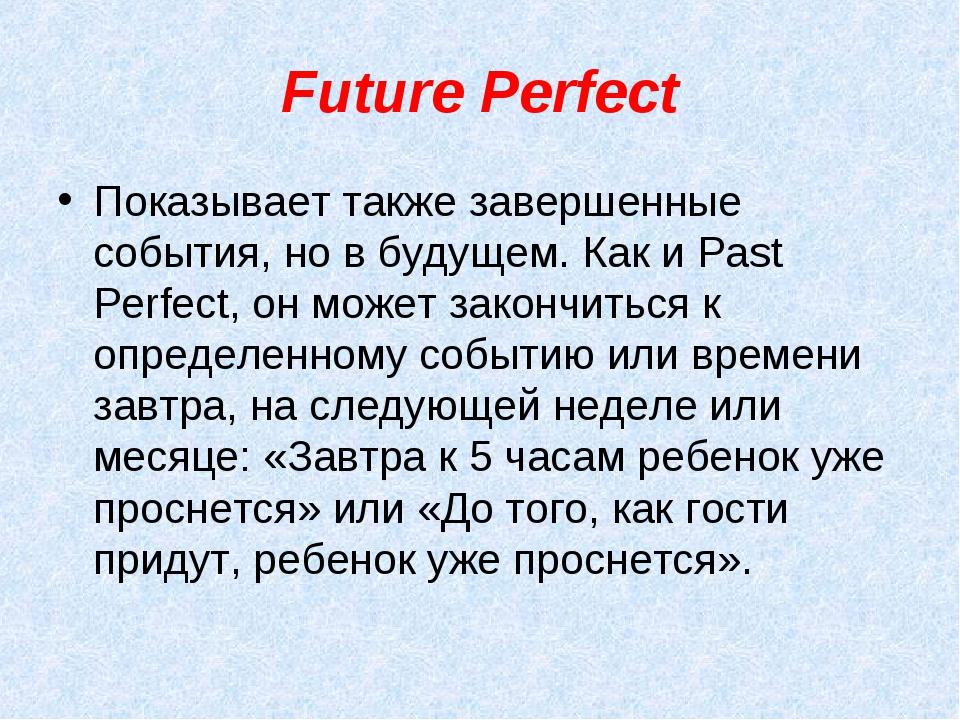 Future Perfect Показывает также завершенные события, но в будущем. Как и Past...