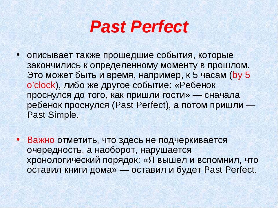 Past Perfect описывает также прошедшие события, которые закончились к определ...