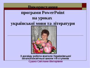 З досвіду роботи вчителя Українківської загальноосвітньої школи І-ІІІ ступені