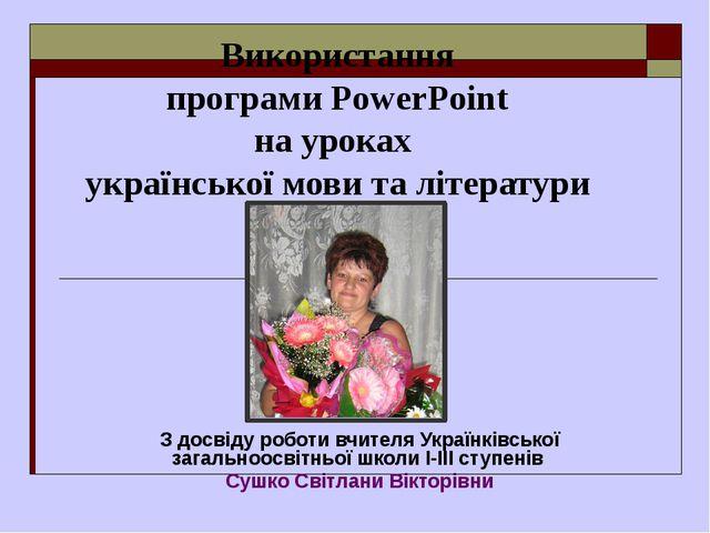 З досвіду роботи вчителя Українківської загальноосвітньої школи І-ІІІ ступені...