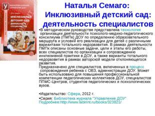 Наталья Семаго: Инклюзивный детский сад: деятельность специалистов В методиче