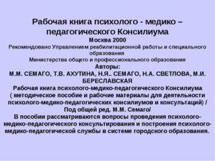 Рабочая книга психолого - медико –педагогического Консилиума Москва 2000 Реко