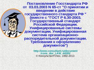"""Постановление Госстандарта РФ от 03.03.2003 N 65-ст """"О принятии и введении в"""