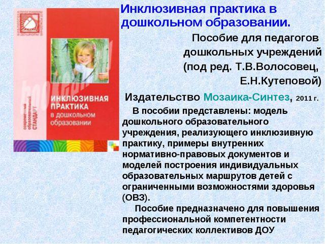 Издательство Мозаика-Синтез, 2011 г. Инклюзивная практика в дошкольном образо...