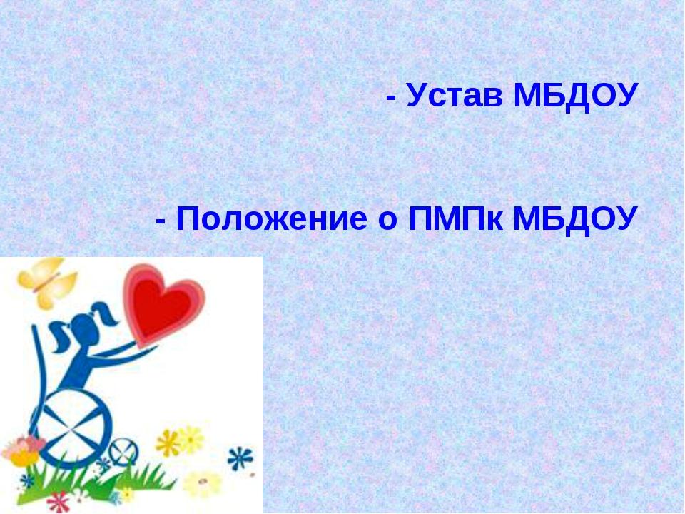 - Устав МБДОУ - Положение о ПМПк МБДОУ
