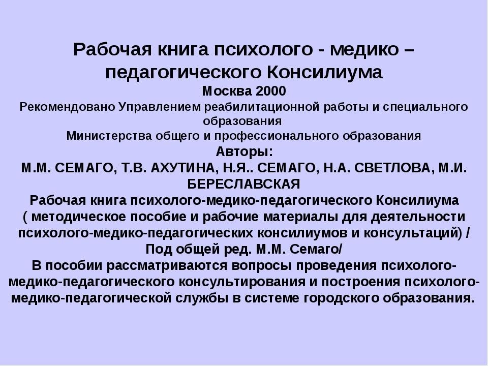 Рабочая книга психолого - медико –педагогического Консилиума Москва 2000 Реко...