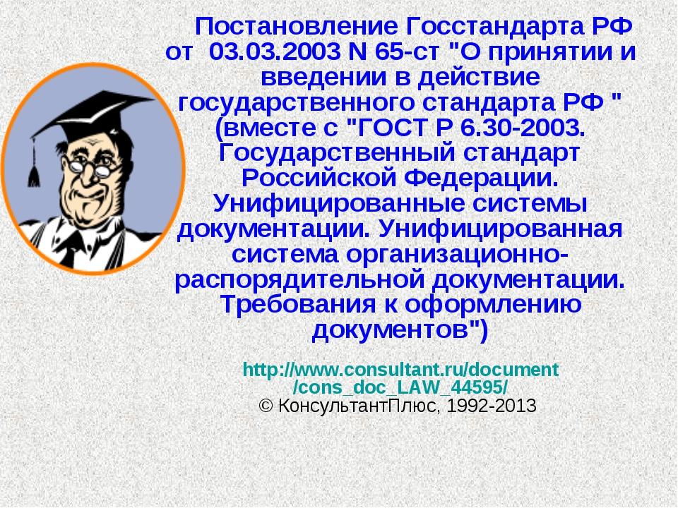 """Постановление Госстандарта РФ от 03.03.2003 N 65-ст """"О принятии и введении в..."""
