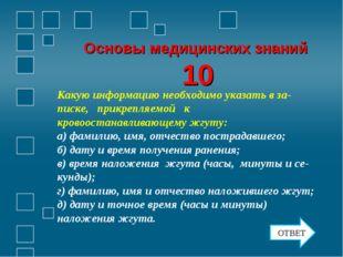 Основы медицинских знаний 10 Какую информацию необходимо указать в записке,