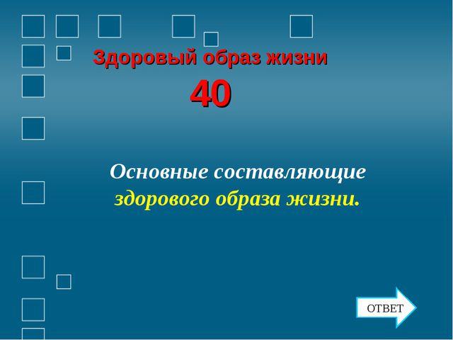 Здоровый образ жизни 40 Основные составляющие здорового образа жизни.