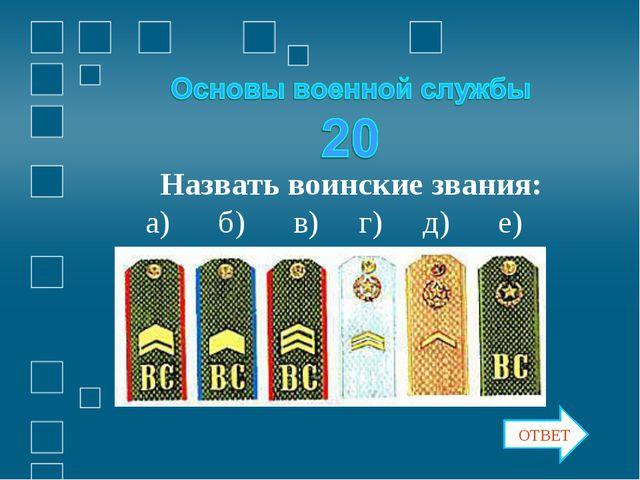 Назвать воинские звания: а) б) в) г) д) е)