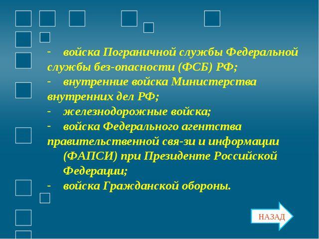войска Пограничной службы Федеральной службы безопасности (ФСБ) РФ; внутренн...