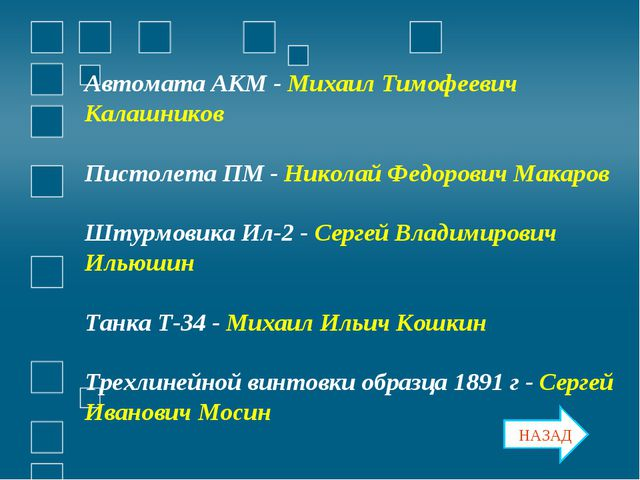Автомата АКМ - Михаил Тимофеевич Калашников Пистолета ПМ - Николай Федорович...