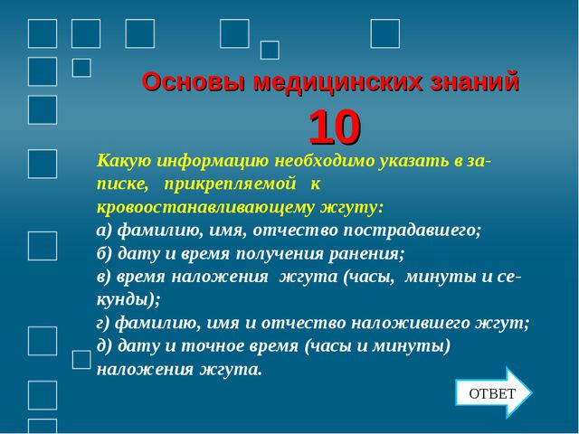 Основы медицинских знаний 10 Какую информацию необходимо указать в записке,...