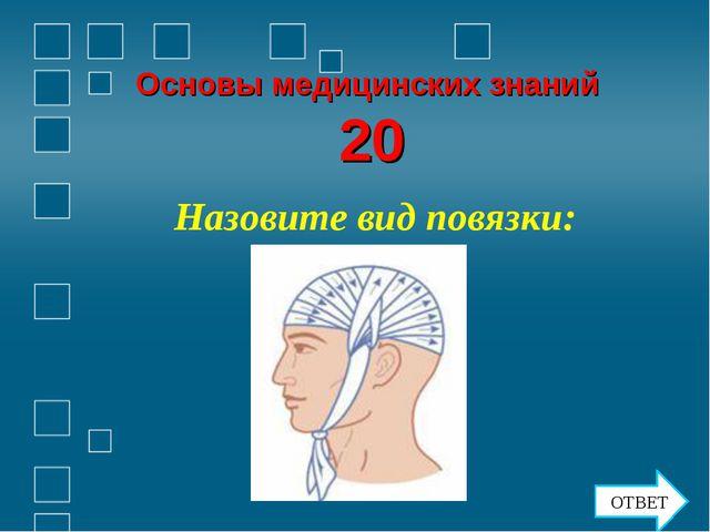 Основы медицинских знаний 20 Назовите вид повязки: