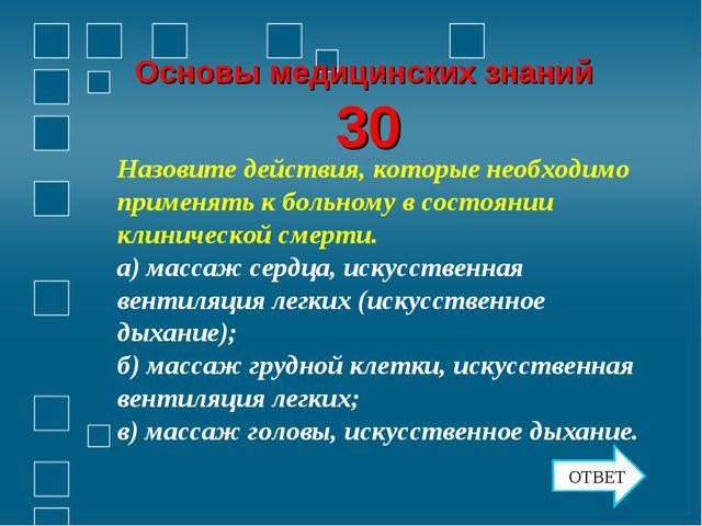 Основы медицинских знаний 30 Назовите действия, которые необходимо применять...