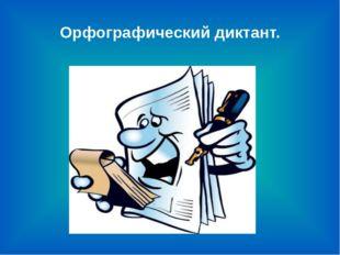 Орфографический диктант.