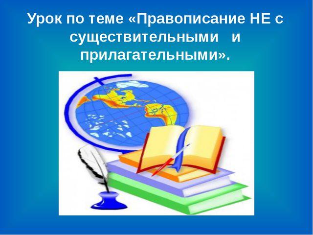 Урок по теме «Правописание НЕ с существительными и прилагательными».