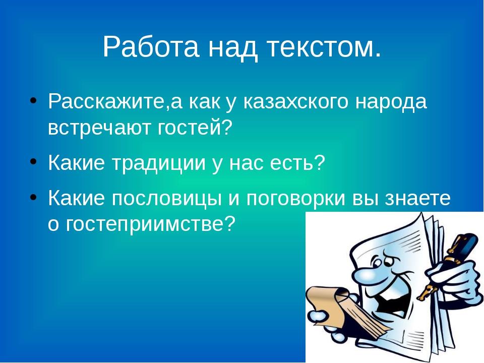 Работа над текстом. Расскажите,а как у казахского народа встречают гостей? Ка...