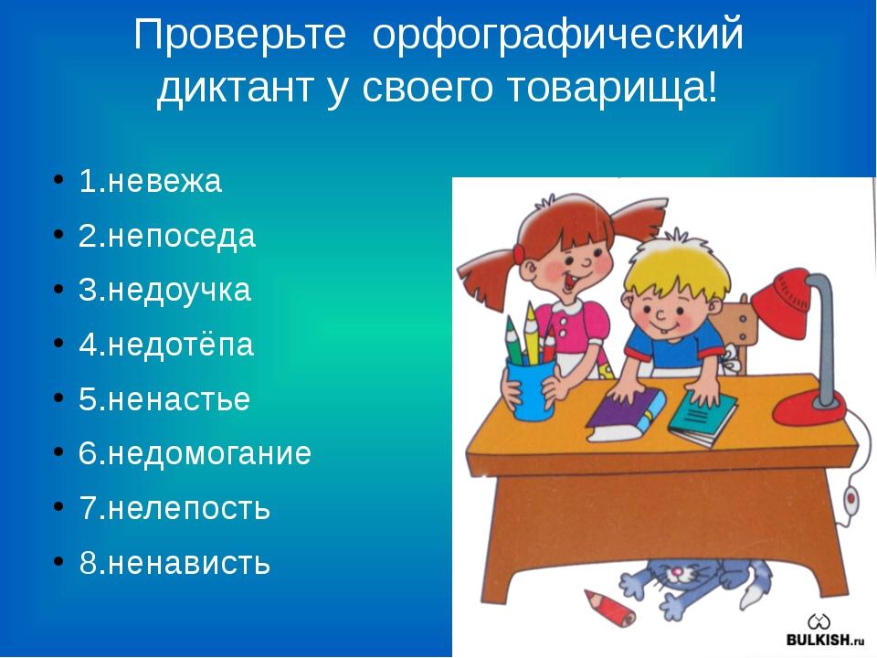 Проверьте орфографический диктант у своего товарища! 1.невежа 2.непоседа 3.не...