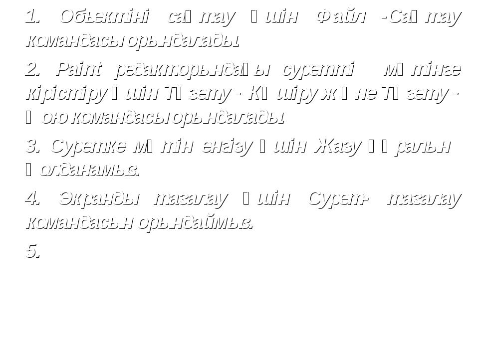1. Объектіні сақтау үшін Файл -Сақтау командасы орындалады. 2. Paint редактор...
