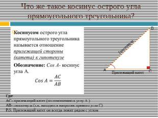 Что же такое косинус острого угла прямоугольного треугольника? Прилежащий кат