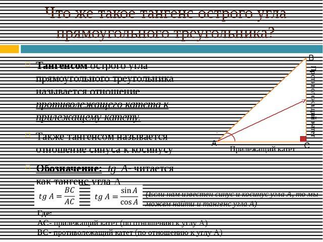 Что же такое тангенс острого угла прямоугольного треугольника? Тангенсом остр...