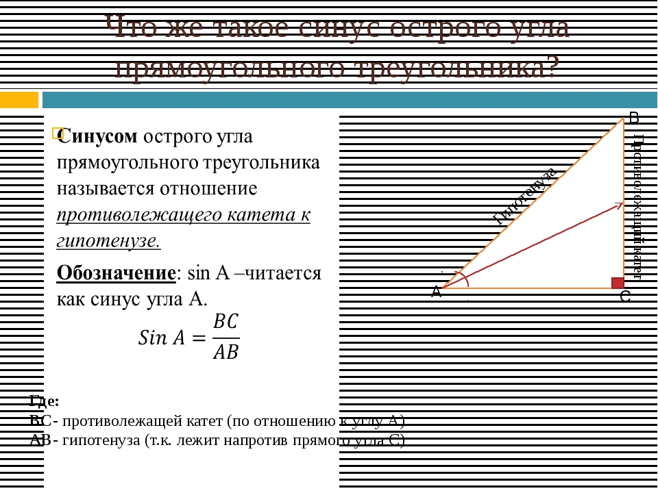 Что же такое синус острого угла прямоугольного треугольника? Противолежащий к...