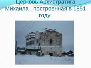 Церковь Архистратига Михаила , построенная в 1851 году.