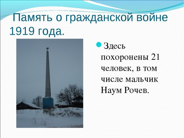 Память о гражданской войне 1919 года. Здесь похоронены 21 человек, в том чис...