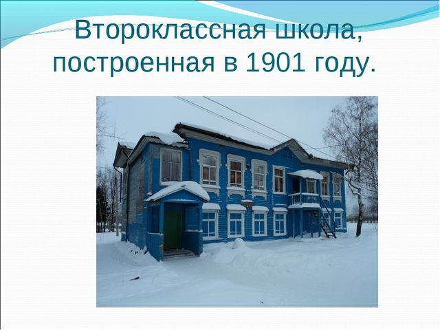 Второклассная школа, построенная в 1901 году.