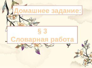 Домашнее задание: § 3 Словарная работа