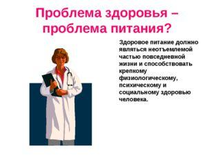 Проблема здоровья – проблема питания? Здоровое питание должно являться неотъе