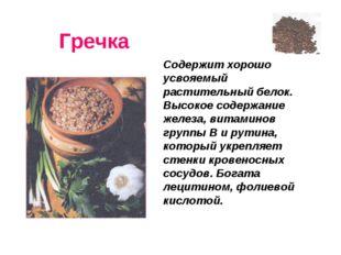 Гречка Содержит хорошо усвояемый растительный белок. Высокое содержание желе