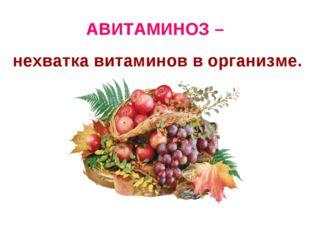 АВИТАМИНОЗ – нехватка витаминов в организме.